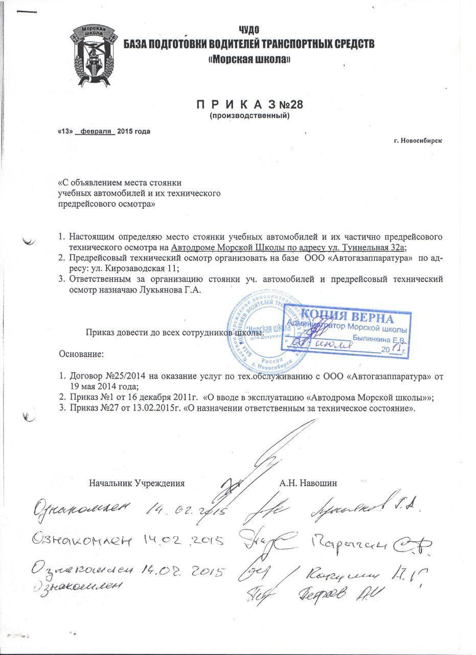 provedenie-predreysovih-meditsinskih-osmotrov-voditeley-transportnih-sredstv